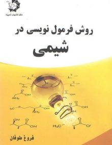 روش فرمول نویسی در شیمی دانش پژوهان جوان