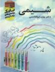 کارآگاه ترجمه عربی همگامان