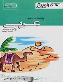 واژه نامه جامع عربی همگامان