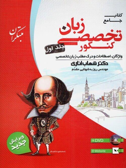 زبان تخصصی جامع کنکور جلد اول مبتکران