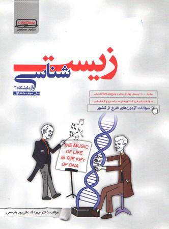 زیست شناسی 2 سال سوم جلد 1 همگامان
