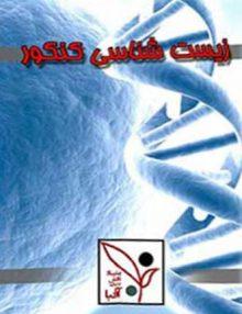 دی وی دی آموزش زیست شناسی پیش 1 آفبا