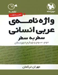 واژه نامه ی سطر به سطر عربی انسانی لقمه مهروماه