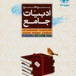 پنج گنج ادبیات فارسی جامع کنکور مهروماه