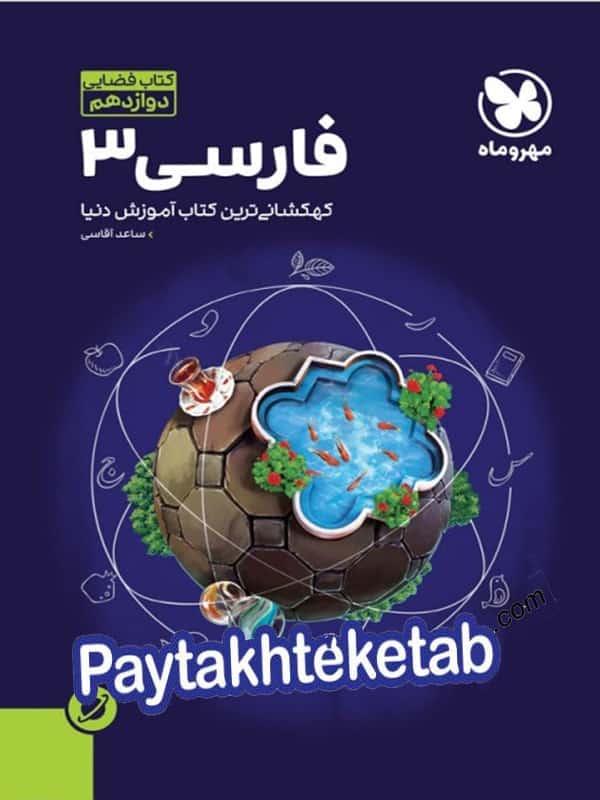 آموزش فضایی ادبیات فارسی دوازدهم مهروماه