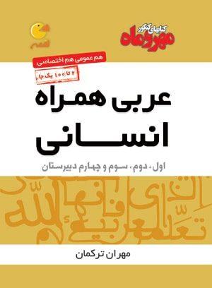 عربی همراه انسانی کنکور لقمه مهروماه