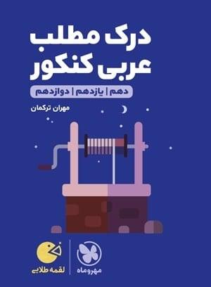 درک مطلب عربی کنکور لقمه مهروماه
