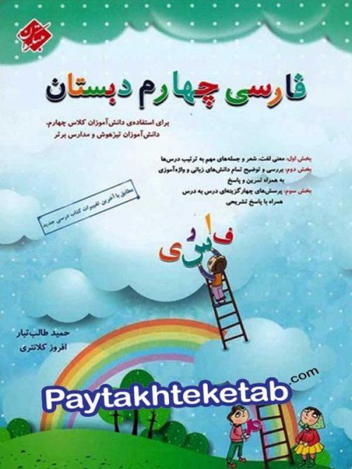 فارسی چهارم ابتدایی طالب تبار مبتکران