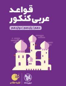 قواعد عربی کنکور لقمه مهروماه