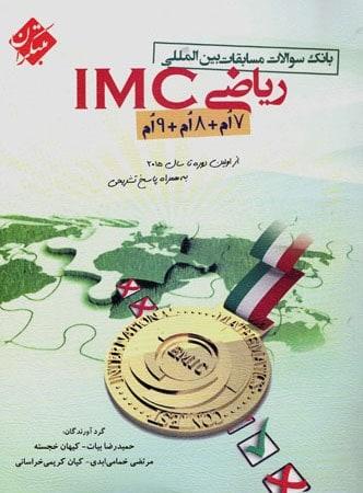 مسابقات بین المللی ریاضی IMC دوره اول متوسطه مبتکران