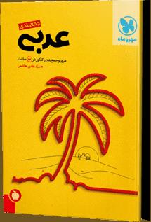کتاب مرور و جمع بندی کنکور عربی مهروماه