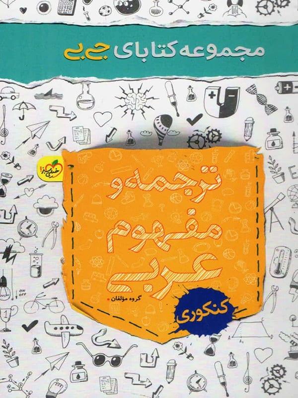 جیبی ترجمه و مفهوم عربی کنکور خیلی سبز