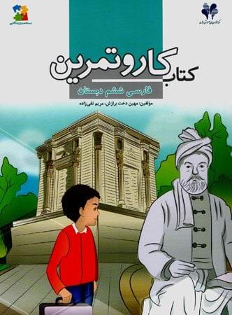 کار و تمرین فارسی ششم مرات