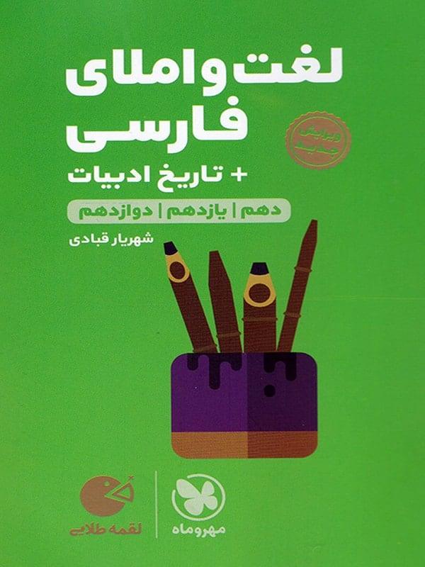 بهترین منبع ادبیات ایزی تست لقمه مهر و ماه