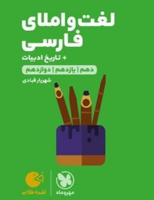 لغت و املا ادبیات فارسی + تاریخ ادبیات دهم و یازدهم و دوازدهم لقمه مهروماه