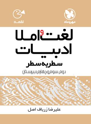 لغت و املا ادبیات سطر به سطر لقمه مهروماه