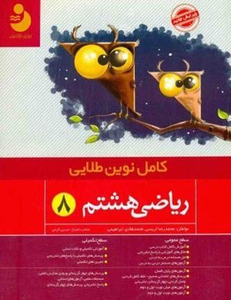 علوم ششم نوین کامل طلایی