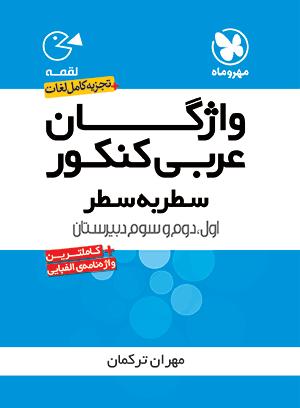 واژگان عربی کنکور سطر به سطر لقمه مهروماه