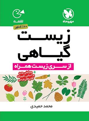 زیست گیاهی لقمه مهروماه