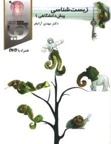 زیست شناسی پیش 1 همراه با DVD تخته سیاه
