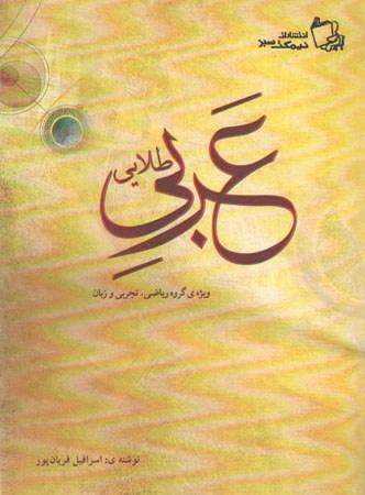 arabi talaee
