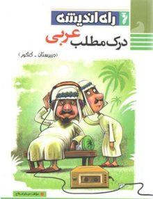 درک مطلب عربی راه اندیشه