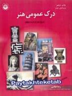 درک عمومی هنر تاریخ هنر ایران و جهان هنگام هنر