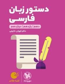 دستور زبان فارسی لقمه مهروماه