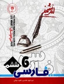ادبیات فارسی ششم تیزهوشان اندیشمند