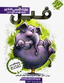 فیل زبان انگلیسی کنکور مبتکران
