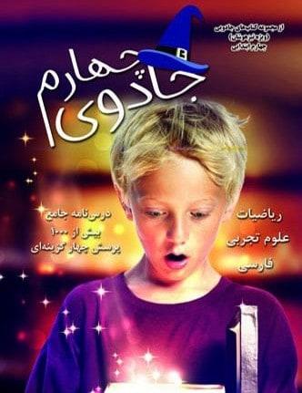 تیزهوشان جادوی چهارم ابتدایی اندیشه کامیاب ایرانیان