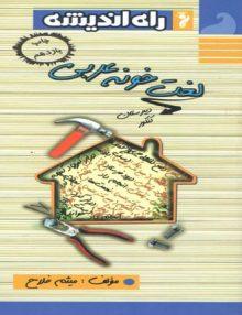 لغت خونه عربی راه اندیشه