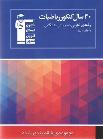 Image result for دانلود کتاب 30 سال کنکور ریاضی