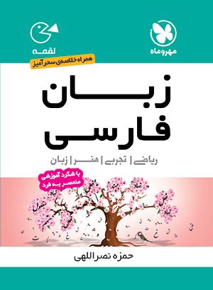 زبان فارسی لقمه مهروماه