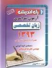 دفترچه کنکور سراسری رشته زبان تخصصی 93 راه اندیشه