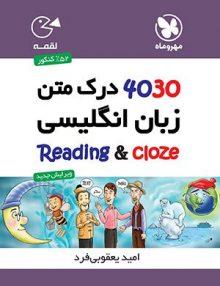 4030 درک متن زبان انگلیسی لقمه مهروماه