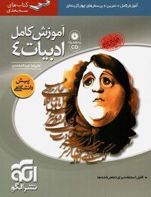 آموزش کامل ادبیات فارسی پیش الگو