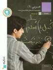 جمع بندی پارتیزانی ریاضی تجربی مکتب آروین