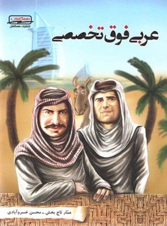 arabi fogh takhassosi hamgaman min