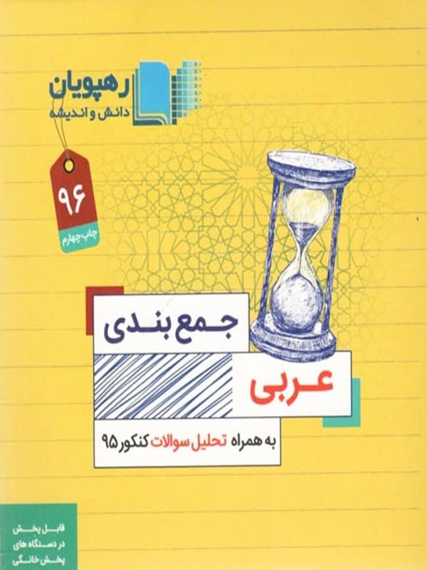 دی وی دی جمع بندی عربی رهپویان دانش واندیشه