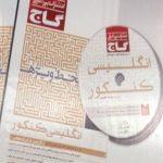 دی وی دی زبان کنکور خط ویژه گاج
