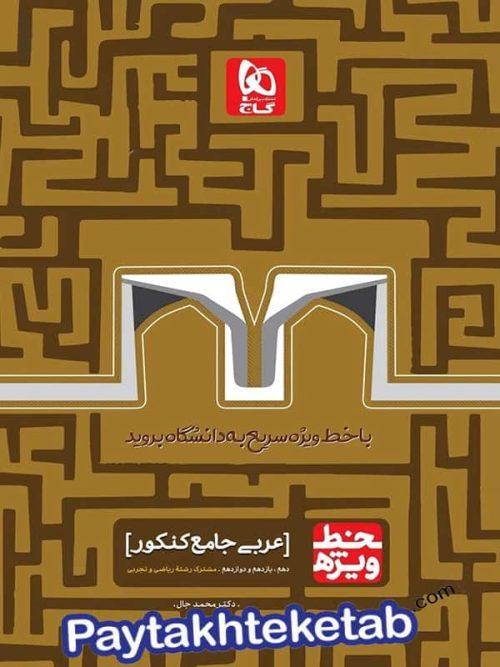 خط ویژه عربی کنکور گاج
