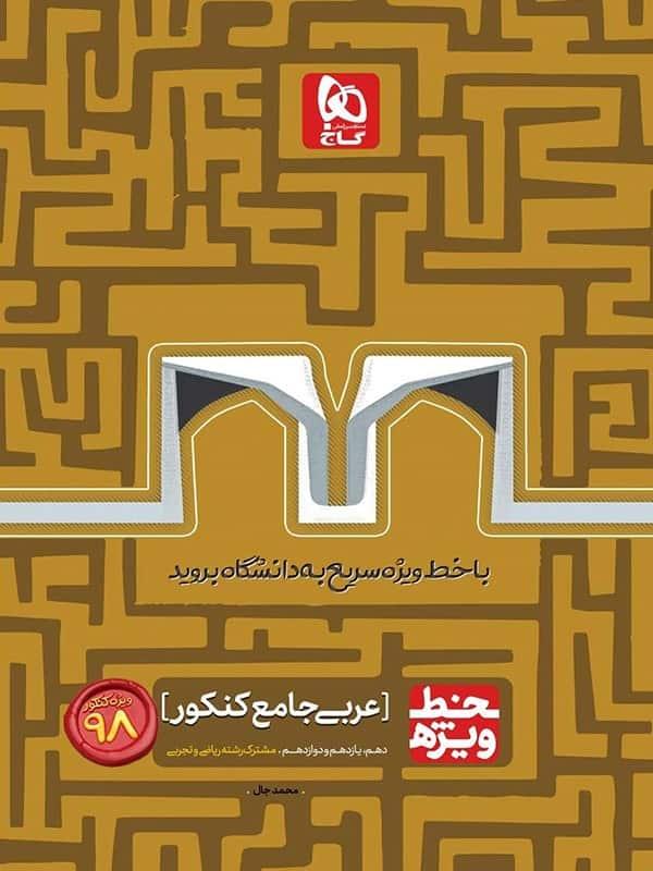 خط ویژه عربی جامع کنکور دهم و یازدهم و دوازدهم گاج