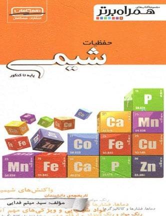 حفظیات شیمی پایه تا کنکور همگامان