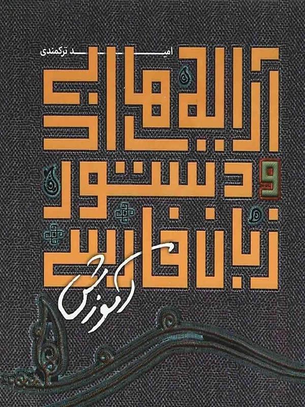 آموزش آرایه های ادبی و دستور زبان فارسی نارنجی