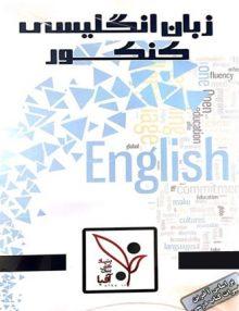 دی وی دی زبان انگلیسی آفبا