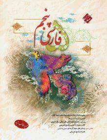 فارسی پنجم ابتدایی طالب تبار مبتکران