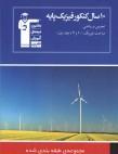 10 سال کنکور فیزیک پایه جلد دوم قلم چی