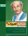 ادبیات فارسی 2 محوری سیر تا پیاز گاج