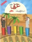 عربی هفتم گامی تا فرزانگان